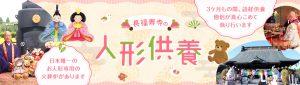 人形供養で一番大切なことって何? 長福寿寺