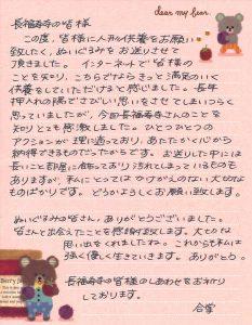 長福寿寺さんのことを知り、とても感激しました。