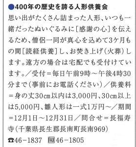 地域情報紙[かわら版]にて、長福寿寺の人形供養が紹介されました。