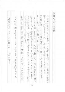 素晴らしい長福寿寺様に巡りあえたと、感謝しております。