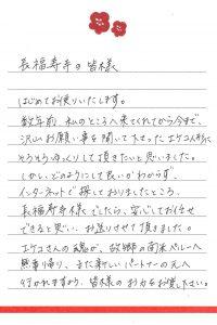 沢山お願い事を聞いてくれたエケコ人形 長福寿寺なら安心