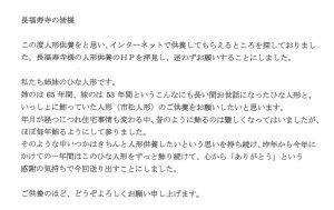 長福寿寺の人形供養のHPを拝見し、迷わずお願いしました