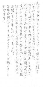 丁寧にお話をいただき、ありがとうございました 長福寿寺