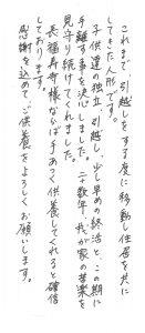 長福寿寺様ならば、手あつく供養してくれると確信