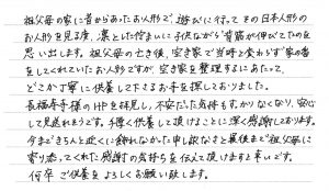 長福寿寺様を知り、不安だった気持ちもすっかり無くなった