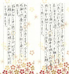 長福寿寺様の人形供養への思いを拝見し、安心してお願い出来る