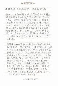 長福寿寺様は、大切に供養していただけているのが伝わり…