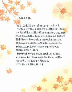 長福寿寺様は、大切なお人形様を安心してお願い出来る