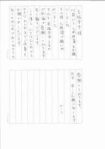 長福寿寺さまのご利益に感謝しております。