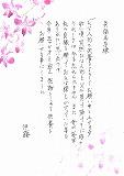 感謝をこめて供養をお願いすることにしました 長福寿寺