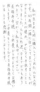 長福寿寺様には、とても感謝しております。