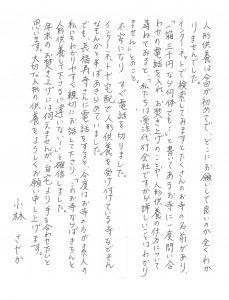 長福寿寺ならばきちんと供養して下さるに違いない!と確信