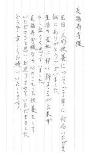 長福寿寺様なら心のこもった供養をしていただける