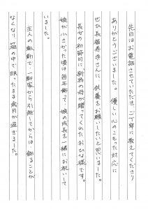 優しい心のこもった対応に、ぜひ長福寿寺さんにお願したいと…