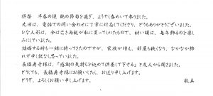 千葉県の長福寿寺は「感謝の気持ちを込めて供養して下さる」