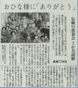 おひな様に「ありがとう」 読売新聞(千葉県 長福寿寺)