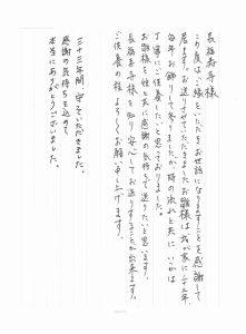 長福寿寺様を知り、安心して供養をお任せすることが出来ます。