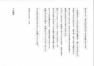 たくさんある供養先の中でも、特に長福寿寺様ならば安心。