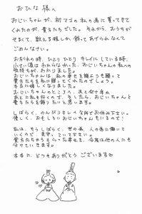 持ち主の方から「おひな様」への感謝の手紙です。長福寿寺