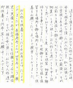 長福寿寺さんは400年という歴史と実績のあるお寺で、とても信頼できると確信